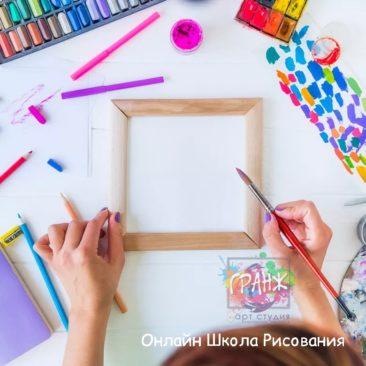 Уроки рисования для детей и начинающих онлайн
